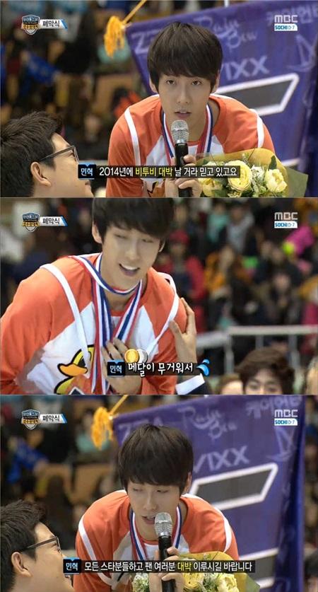 비투비 민혁이 아육대 MVP로 선정됐다. / MBC 아이돌 육상 양궁 풋살 컬링 선수권대회 방송 캡처
