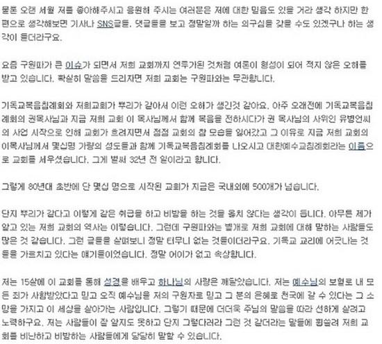 배우 유진이 구원파 신도라는 루머에 대해 팬카페에 글을 올려 해명하고 있다. / 유진 팬카페