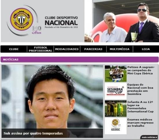 석현준이 30일 포르투갈 프리메이라리가의 CD 나시오날과 4년 계약을 체결했다. / CD 나시오날 홈페이지 캡처