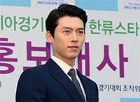 [TF영상] '든든한 등짝' 현빈, '인천아시안게임 홍보대사 선정되다!'