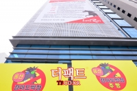 [TF포토] 경마도박장 반대하는 학부모들의 시위