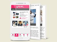 [어플통] 신개념 리워드 앱'핑크핑거' 기사만 봐도 리워드가 적립된다