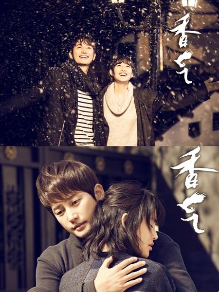 박시후가 주인공으로 나선 중국 영화 향기가 다음 달 15일 개봉한다./후 팩토리 제공