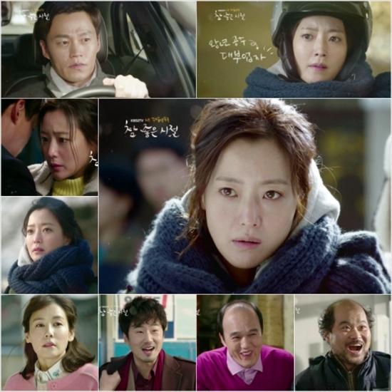 김희선 이서진의 만남 이경희 작가의 주말극 복귀로 기대를 높였지만 시청률은 전작에 미치지 못했다./ KBS 제공