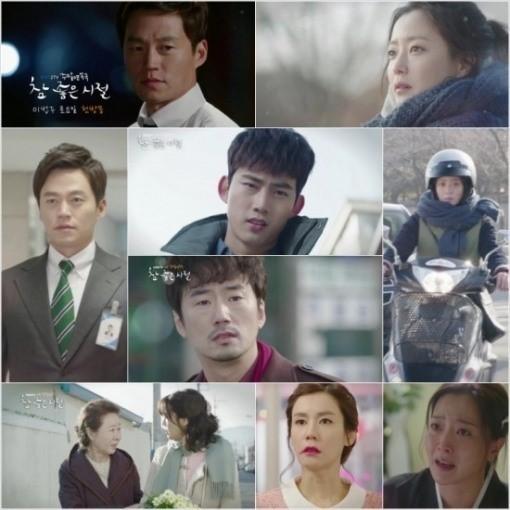 KBS2 새 주말드라마 참 좋은 시절이 아쉬운 성적으로 종영했다. / 삼화네트웍스 제공