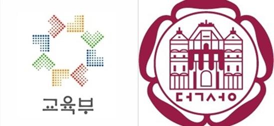 덕성여대 및 19개교가 교육부로부터 정부 재정지원 제한대학으로 선정됐다./교육부, 덕성여대 홈페이지