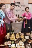 [TF포토] 롯데주류, '전통 차례주 백화수복'