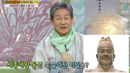 마지막 황손 이석이 방송에 출연했다. / KBS2 여유만만