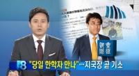 최태민 사위 정윤회, 세월호 참사 당일 만남 공개 '누구 만났나?'