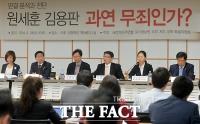 [TF포토] '원세훈-김용판 무죄' 판결 토론회 열려