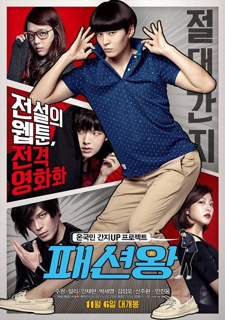 영화 패션왕이 개봉 전이지만 홍콩과 대만 태국 등 국외에 먼저 판매돼 눈길을 끈다./영화 포스터