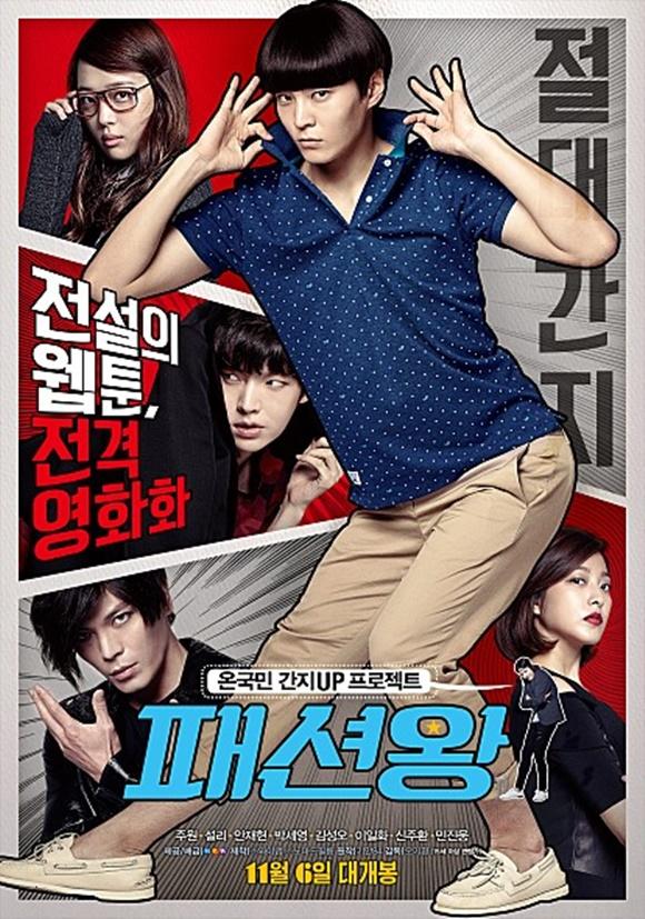 6일 개봉하는 영화 패션왕은 지난 2011년 인기를 끌었던 동명 웹툰을 영화화한 작품이다./영화 포스터