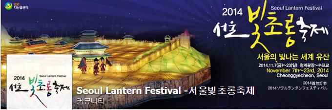 서울빛초롱축제가 오는 11월7일부터 11월23일까지 17일간 서울 청계광장에서 열린다. /서울빛초롱축제 페이스북