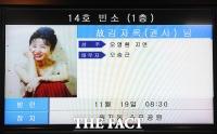 [TF포토] 서울강남성모병원에 마련된 고 김자옥 빈소