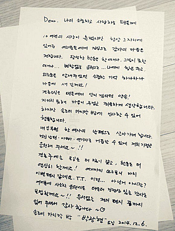 배우 박광현이 결혼을 앞두고 팬들에게 직접 쓴 손편지를 남겼다./박광현 트위터
