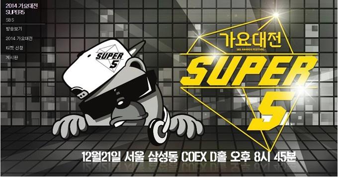 SBS 가요대전은 올해 시상식 콘셉트를 부활하며 오는 21일 코엑스 D홀에서 생방송으로 진행된다. / 가요대전 홈페이지