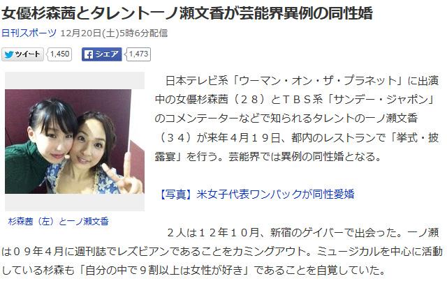스기모리 아카네·이치노세 미카의 동성 결혼 소식이 전해졌다./ 일본 Yahoo 캡처