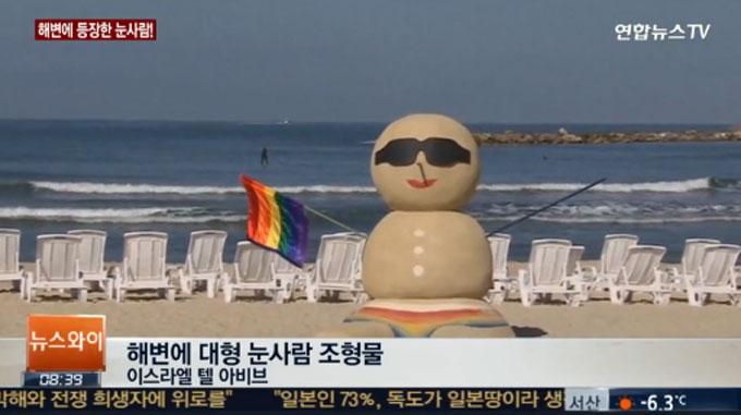 이스라엘 해변 모래 눈사람이 등장해 눈길을 끌고 있다. / 연합뉴스 TV 방송화면 캡처