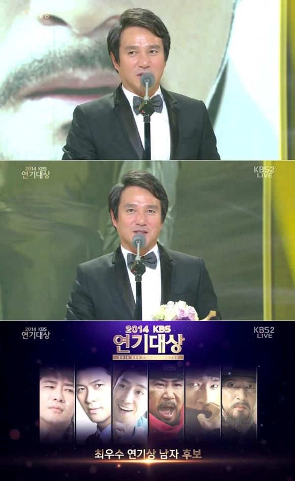 배우 조재현이 2014 KBS 연기대상 최우수연기상을 받았다./KBS 방송캡처