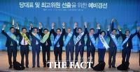 [TF포토] 새정치민주연합 예비경선 통과한 후보들