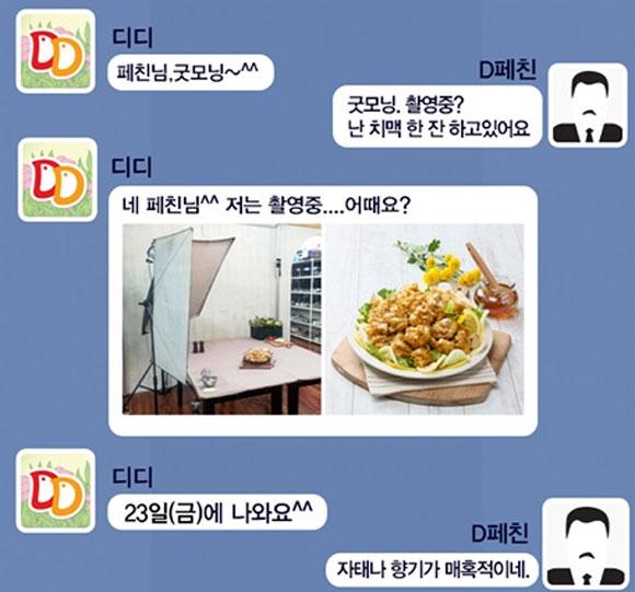 클라라 패러디 광고가 누리꾼들의 관심을 받고 있다. 모 치킨 회사는 클라라와 폴라리스 이회장의 문자 내용을 치킨 광고로 활용했다. /디디치킨