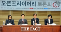 [TF포토] 여야 공동 주최 '오픈프라이머리 토론회'