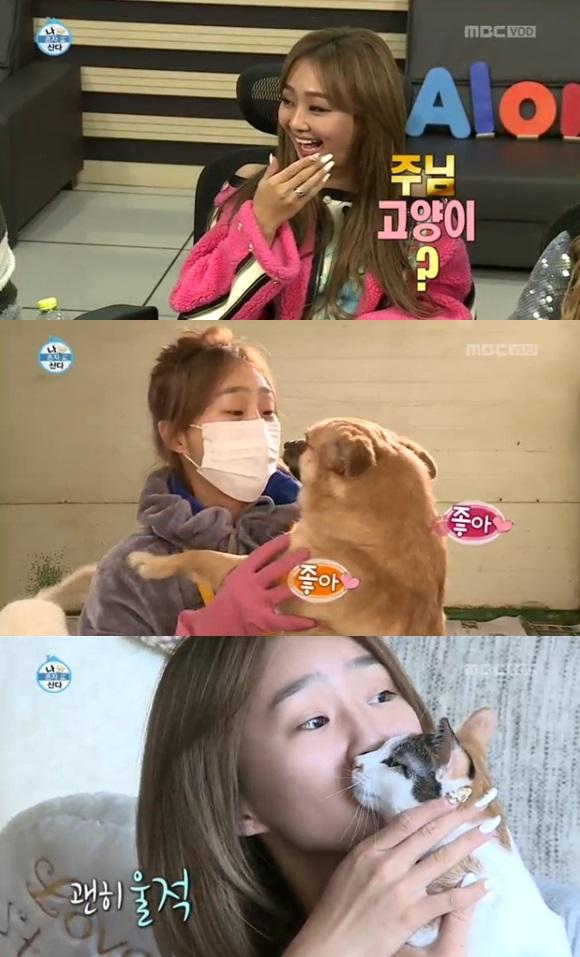 씨스타 효린은 23일 방송된 나 혼자 산다에 출연해 남다른 동물 사랑을 드러냈다. /MBC 방송 화면 캡처