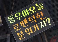 [TF영상] '가온 어워드'에 등장한 이병헌 패러디, '로맨틱·성공적'