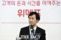 [TF포토] 취재진의 질문에 답하는 위메프 박은상 대표