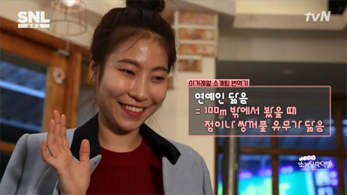 SNL코리아 소개팅번역기. SNL코리아 시즌6이 방송됐다. SNL코리아 소개팅번역기는 성별에 따라 다른 상황해석과 언어사용을 소재로 삼았다. /tvN SNL코리아 방송화면 캡처