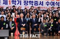 [TF포토] 이중근 회장-한승수 전 총리, '유학생들과 힘찬 파이팅!'