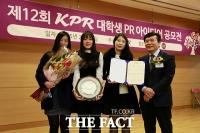 [TF포토] 제 12회 KPR 대학생 PR 아이디어 공모전 시상식 개최