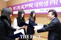 [TF포토] KPR, 대학생 PR 아이디어 공모전 개최