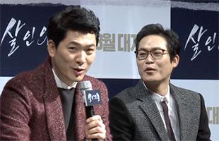 [TF영상] '살인의뢰' 김상경-박성웅, 거짓말탐지기…'누가 더 아줌마?'