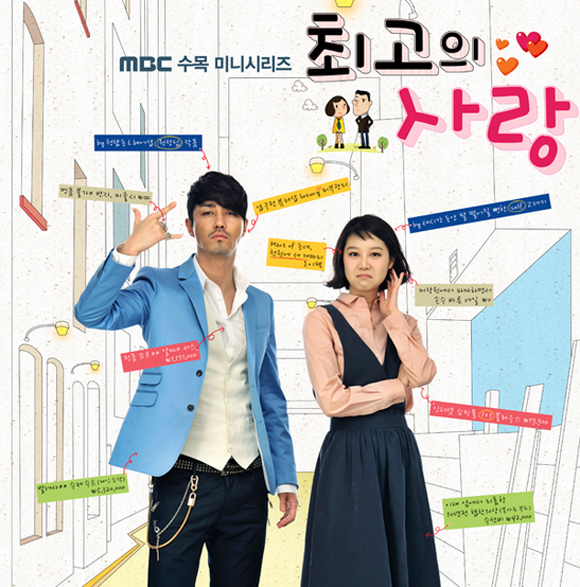 맨도롱 또똣, 최고의 사랑 넘을까. 홍자매 작품으로 큰 관심을 모으고 있는 맨도롱 또똣의 출연진에 대해서도 시선이 집중되고 있다. / MBC 최고의 사랑 홈페이지 캡처