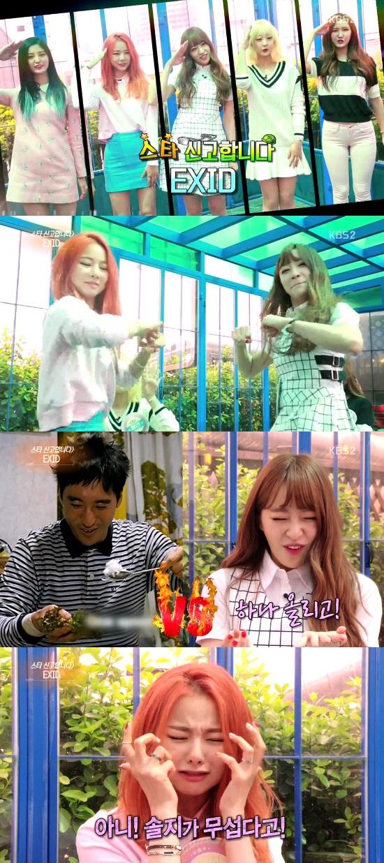 EXID 사랑보다 일! 걸그룹 EXID가 아직은 일에 매진할 시기라며 연애를 하지 못하고 있다고 말했다. /KBS2 연예가 중계 방송화면 캡처