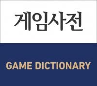 [최승진의 게임카페] 엔씨소프트 고맙다! 첫 '게임사전'  기대