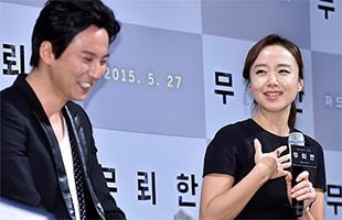 [TF영상] '무뢰한' 전도연, '애교 많은 김남길? 너무 부담스러워'