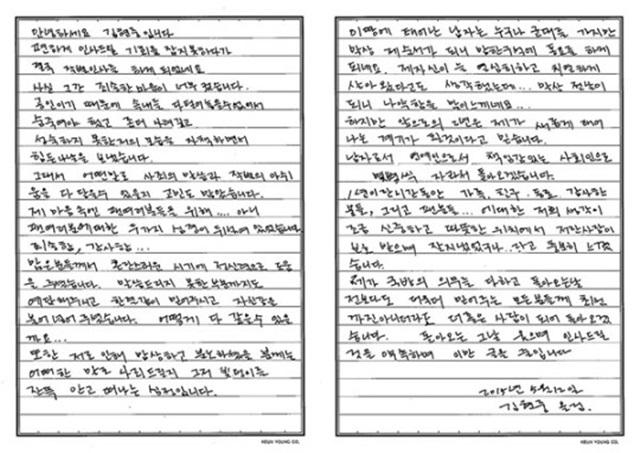 김현중 자필 편지. 가수 김현중이 12일 입대 전 심경을 담은 편지를 공개했다. / 현중닷컴