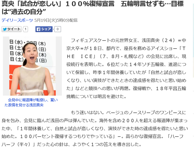아사다 마오 복귀 소감 아사다 마오가 18일 일본 스포츠 매체 데일리스포츠를 비롯한 여러 언론과 기자회견에서 복귀 소감을 밝혔다. / 야후 재팬 홈페이지