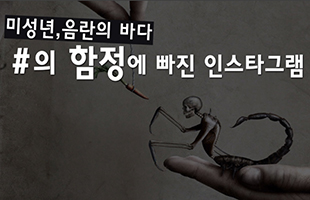 [TF탐사선] '미성년자 음란↑' 인스타그램…'해시태그(#) 함정에 빠지다'