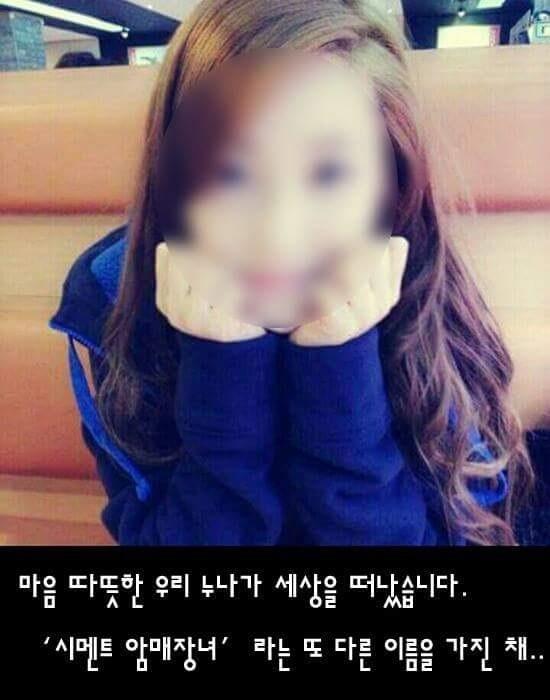 마음 따뜻한 우리 누나가 세상을 떠났습니다 서울 관악경찰서는 지난 20일 헤어지자는 여자 친구 김모(26) 씨의 말에 목을 졸라 살해한 뒤 충북 제천의 야산에 시멘트를 부어 시신을 은폐한 혐의로 이모(26) 씨를 구속했다. 생전 고인의 밝은 모습./유족 SNS