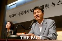 [TF포토] 네이버-다음카카오, '뉴스 제휴 심사 업계에 맡기겠다'