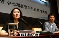 [TF포토] 네이버-다음카카오, '뉴스 제휴 언론사 자율로'