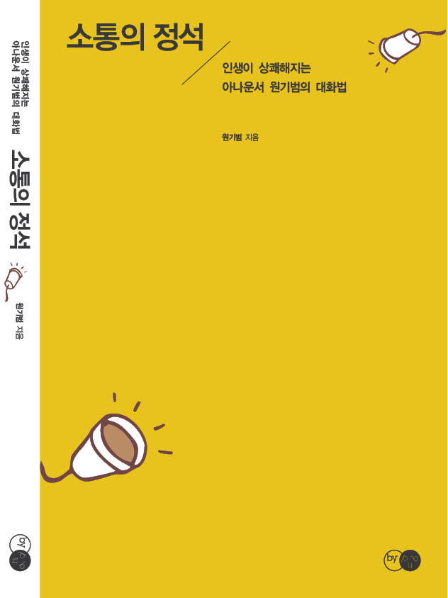 신간 도서 소통의 정석에는 원기범 아나운서가 전하는 제대로 통하는 대화법이  담겼다. / 도서 소통의 정석