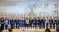 [TF포토] 장발장은행 개업식에 모인 수많은 의원들