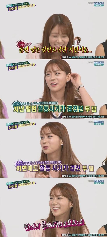 카라 한승연이 방탄소년단 멤버 지민에게 호감을 보였다. /주간아이돌 캡처
