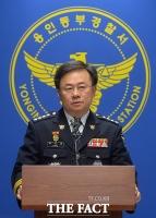 [TF클릭] 국정원 직원 유서 브리핑하는 박지영 용인동부경찰서장