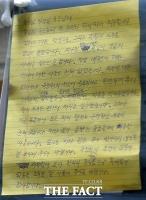[TF포토] 공개되는 국정원 직원 유서 원본