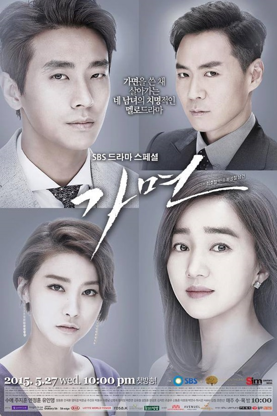 가면 마지막방송. 수목드라마 가면이 시청률 13.6%를 기록, 1위를 지키며 종영했다./SBS제공